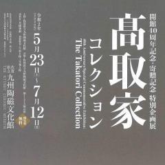 特別企画展「髙取家コレクション」を開催します(5/23~7/12)