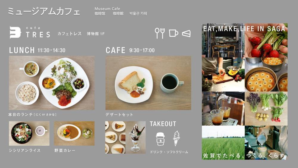 カフェトレス イメージ画像