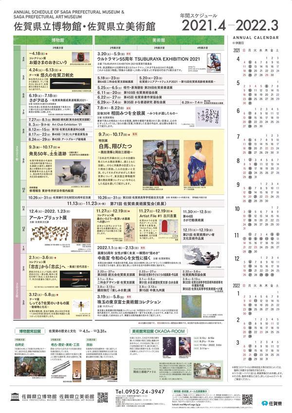 佐賀県立博物館・美術館 令和3年度年間スケジュール