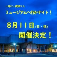 ミュージアムへ行かナイト!8月11日開催決定