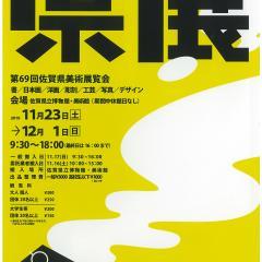 第69回佐賀県美術展覧会