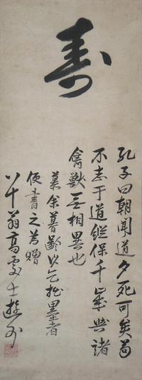 P1150917売茶翁《寿》白水蔵D.jpg