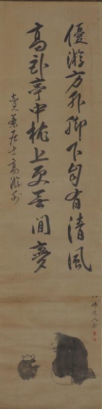 彭城百川《売茶翁像》全図.jpg