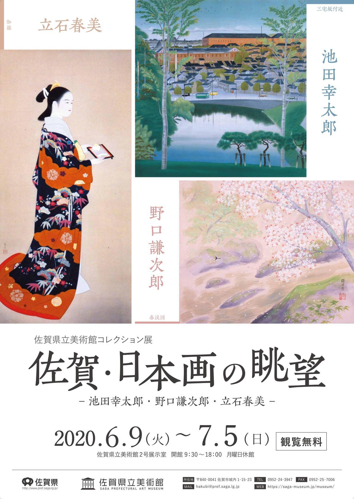 佐賀・日本画の眺望チラシ(新)