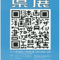 第70回佐賀県美術展覧会(県展)