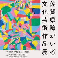 第20回佐賀県障がい者文化芸術作品展