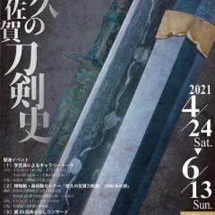 テーマ展 悠久の佐賀刀剣史