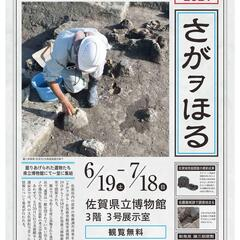 さがヲほるー佐賀県発掘成果速報展2021ー