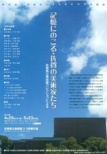 佐賀県文化団体協議会発足50周年記念 記憶にのこる・佐賀の美術家たち ...