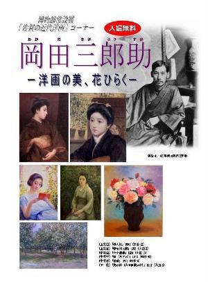 poster--okadasaburousuke