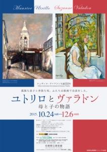 「ユトリロとヴァラドン~母と子の物語~」展ポスター画像