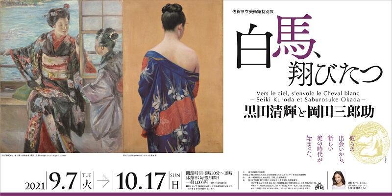 特別展「白馬、翔びたつ ー黒田清輝と岡田三郎助ー」バナー画像
