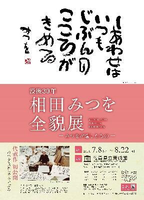 【佐賀】相田みつを全貌展B2ポスター.jpg