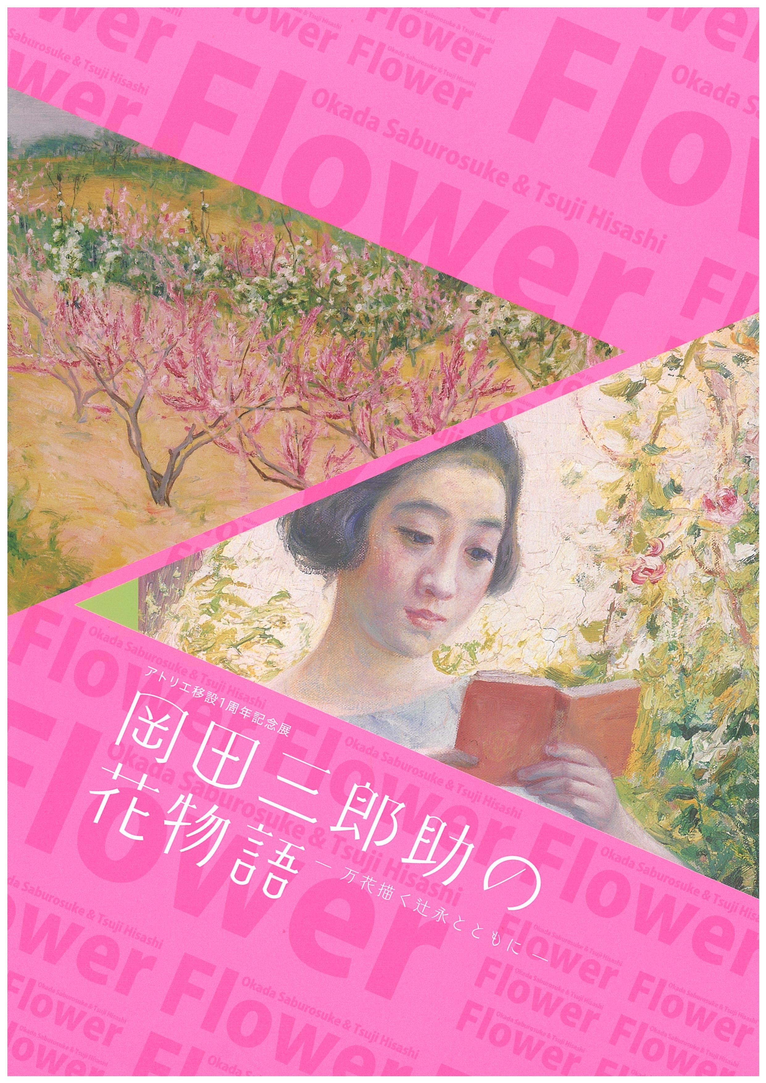 「岡田三郎助の花物語―万花描く辻永とともに―」展図録