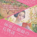 岡田三郎助アトリエを300束のドライフラワーと生花のバラで飾っています