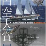 当館所蔵作品 池田学作《誕生》が、岐阜県美術館「円空大賞展」で展示されています
