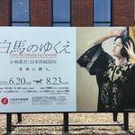 久留米市美術館で、当館所蔵の岡田三郎助作品が展示されています!