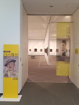 自画像展展示室入口.jpg