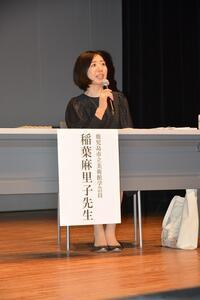 稲葉麻里子さん
