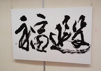 卒業個展書道画像