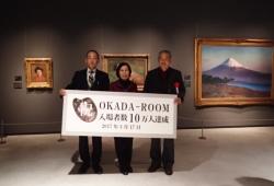 OKADA-ROOM観覧者10万人達成記念セレモニーの様子
