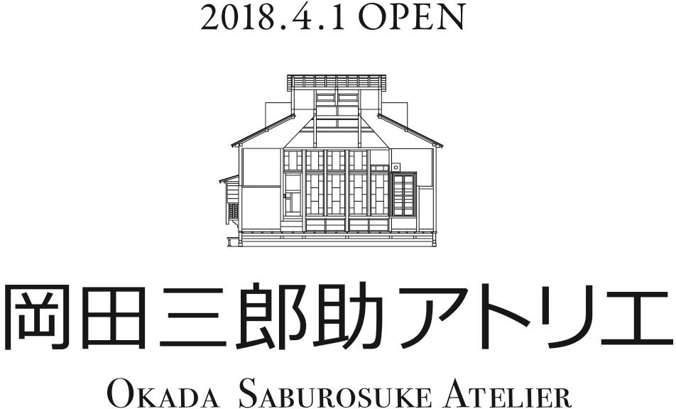 岡田三郎助アトリエ 2018年4月1日OPEN
