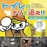 佐賀県立名護屋城博物館 夏季企画展「トイレのナゾを追え!!―肥前名護屋の厠(かわや)と雪隠(せっちん)―」を開催します