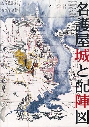 名護屋城と配陣図パンフ.jpg