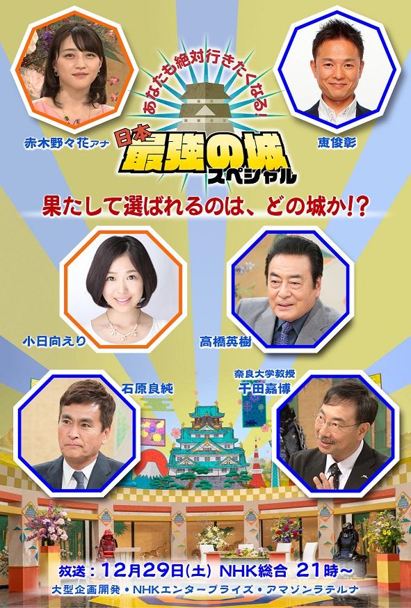NHK日本最強の城スペシャル第二弾