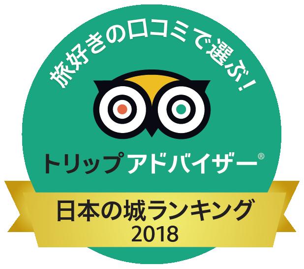 トリップアドバイザー 日本の城ランキング2018