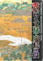 秀吉と文禄・慶長の役 図録