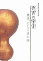 秀吉の宇宙展 図録画像