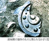 築城期の建物のものと見られるかざり瓦