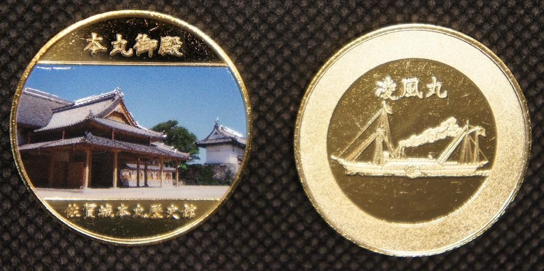 メダル(本丸御殿).jpg