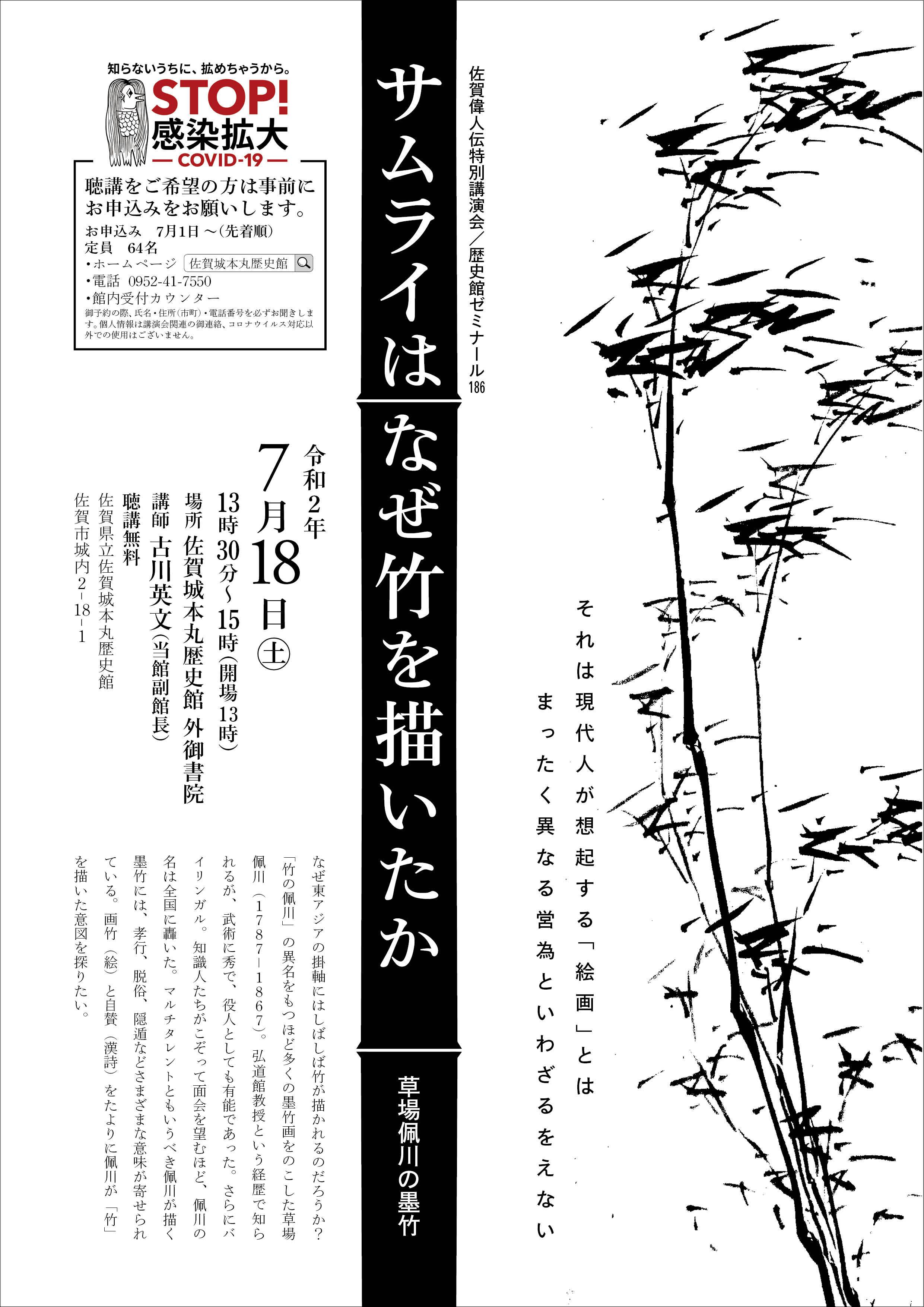 【修正】3月→7月歴ゼミチラシ枠アリ.jpg