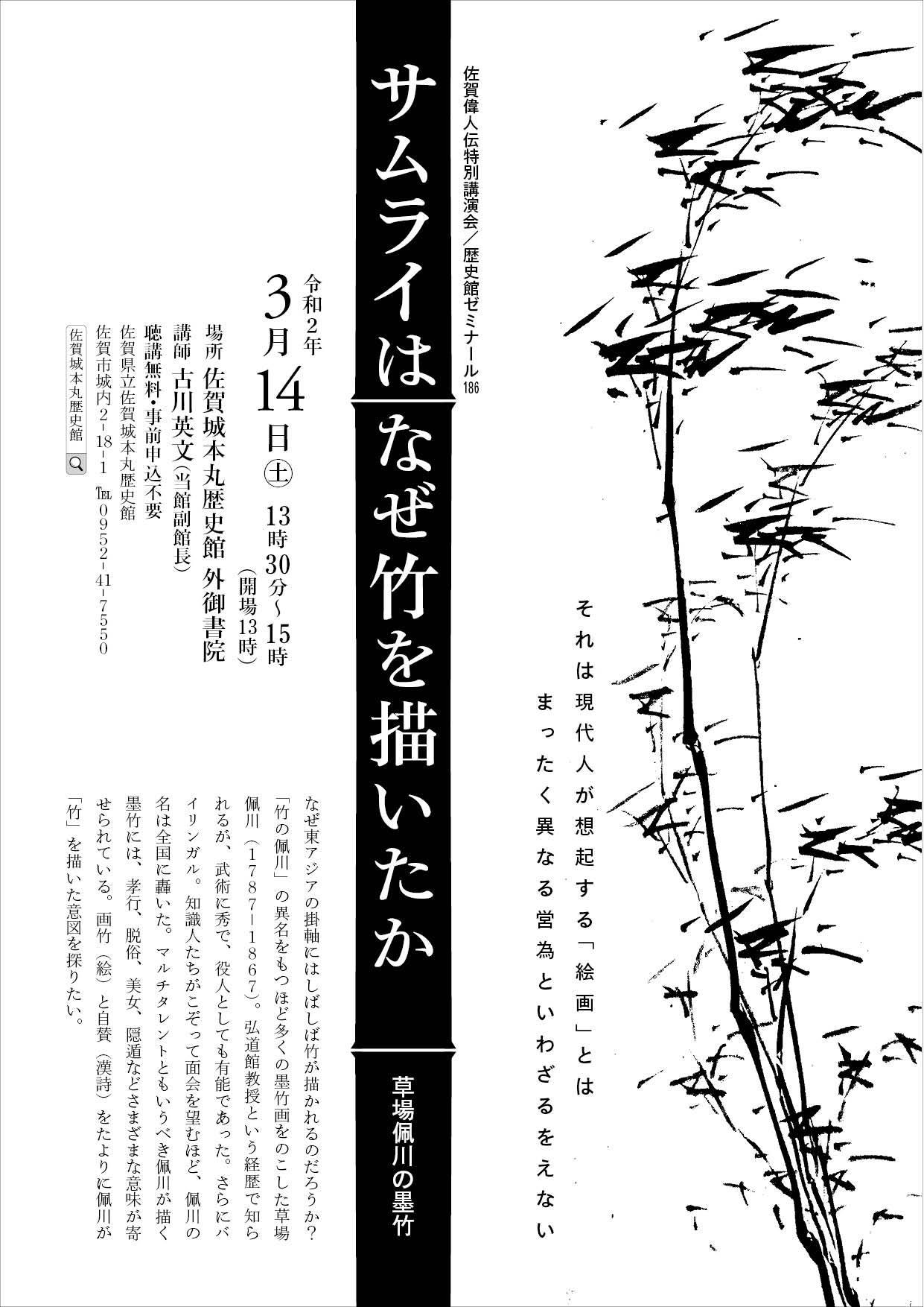 3月歴ゼミチラシフチ有修正.jpg