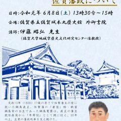 第177回歴史館ゼミナール「鍋島直正の側近・鍋島夏雲と佐賀藩政について」