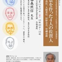 第181回歴史館ゼミナール「東京を作った4人の佐賀人―大木喬任、大隈重信、辰野金吾、曾禰達蔵」