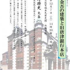 第183回歴史館ゼミナール「辰野金吾の建築と旧唐津銀行本店」
