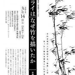 第186回歴史館ゼミナール「サムライはなぜ竹を描いたか 草場佩川の墨竹」