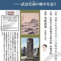第189回歴史館ゼミナール「ある儒者の明治維新―武富圯南の晩年を追う」