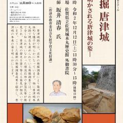 【事前受付】第191回歴史館ゼミナール「発掘 唐津城―今明かされる唐津城の姿―」
