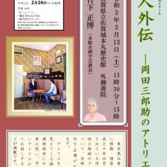 【事前受付】第194回歴史館ゼミナール「偉人外伝―岡田三郎助のアトリエ―」