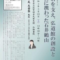 【事前受付】第196回歴史館ゼミナール「名君を支えた、弘道館の創設と運営に携わった石井鶴山」