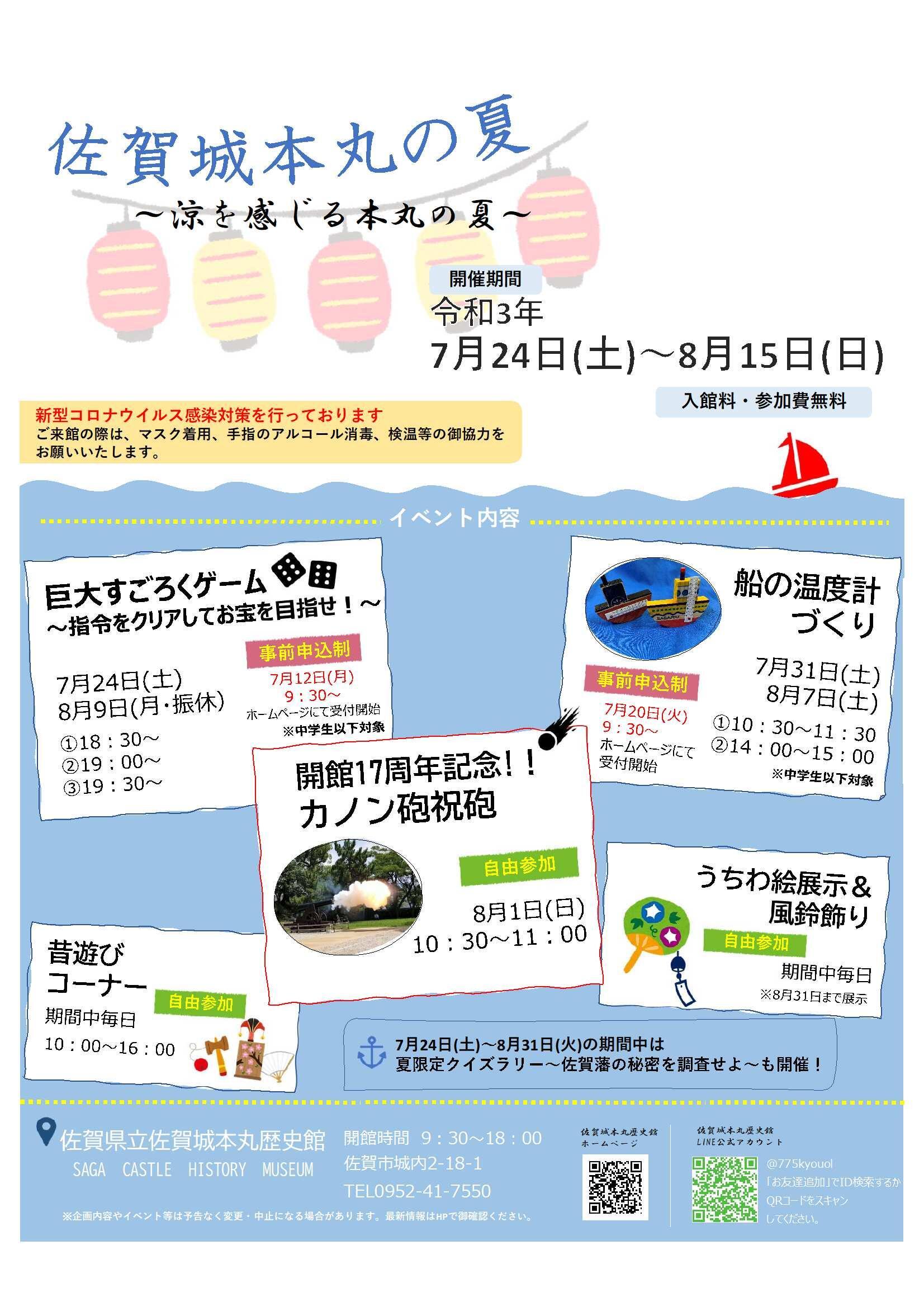 R3夏イベントチラシ.jpg