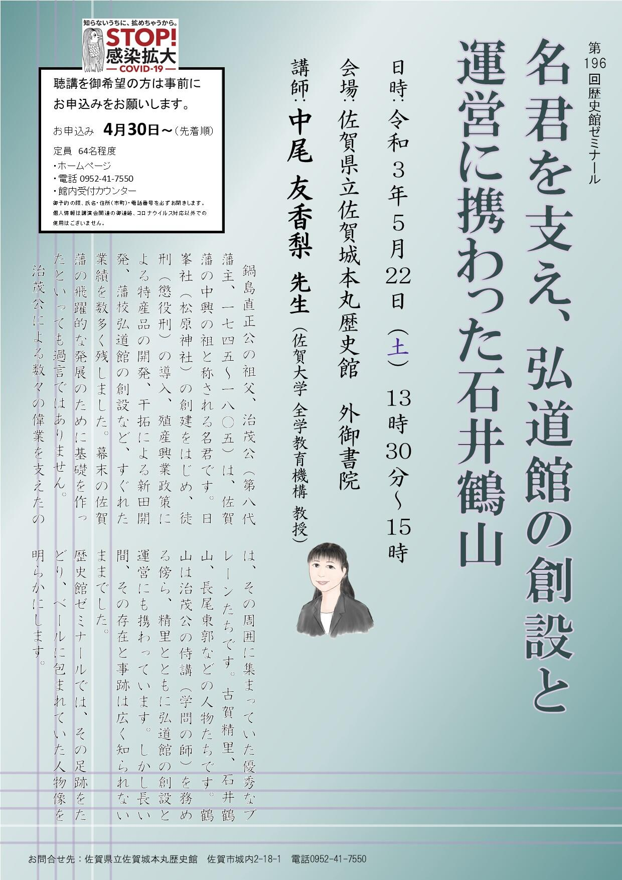 R3.5歴ゼミチラシ.jpg