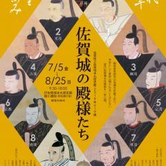 企画展「佐賀城の殿様たち」