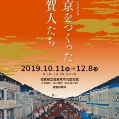 開館15周年記念特別展「東京をつくった佐賀人たち」