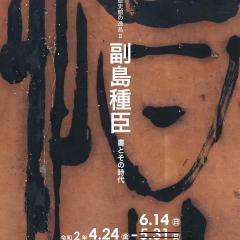 佐賀城本丸歴史館の逸品vol.2「副島種臣 書とその時代」