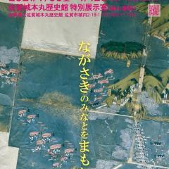 テーマ展「長崎港調練図の世界」